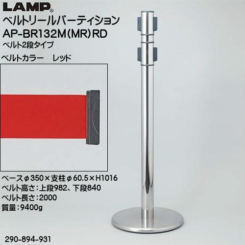 【エントリーでポイントさらに5倍】ベルトリールパーティション 【LAMP】 AP-BR132M(MR)RD 支柱:ステン鏡面/ベース:ステンHL/ベルトカラー:レッド ◇290-894-931