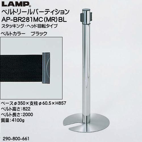 【エントリーでポイントさらに5倍】ベルトリールパーティション 【LAMP】 AP-BR281MC(MR)BL 支柱:ステン鏡面/ベース:ステンHL/ベルトカラー:ブラック ◇290-800-661