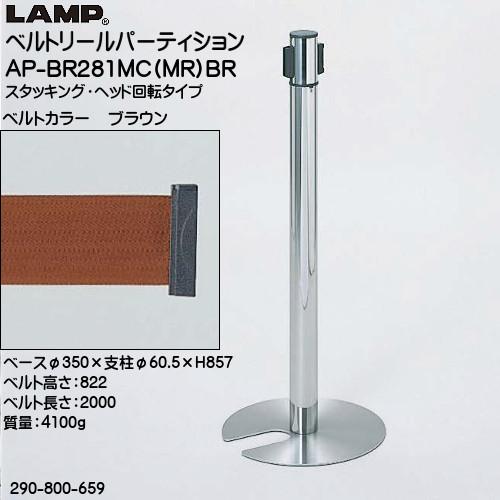 【エントリーでポイントさらに5倍】ベルトリールパーティション 【LAMP】 AP-BR281MC(MR)BR 支柱:ステン鏡面/ベース:ステンHL/ベルトカラー:ブラウン ◇290-800-659