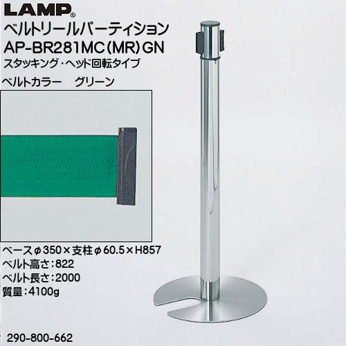 【エントリーでポイントさらに5倍】ベルトリールパーティション 【LAMP】 AP-BR281MC(MR)YE 支柱:ステン鏡面/ベース:ステンHL/ベルトカラー:グリーン ◇290-800-662