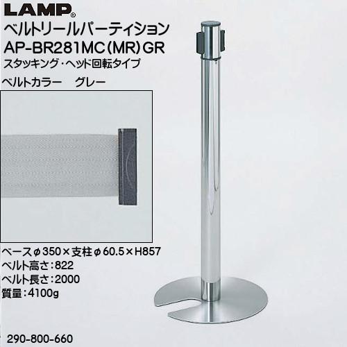 【エントリーでポイントさらに5倍】ベルトリールパーティション 【LAMP】 AP-BR281MC(MR)GR 支柱:ステン鏡面/ベース:ステンHL/ベルトカラー:グレー ◇290-800-660
