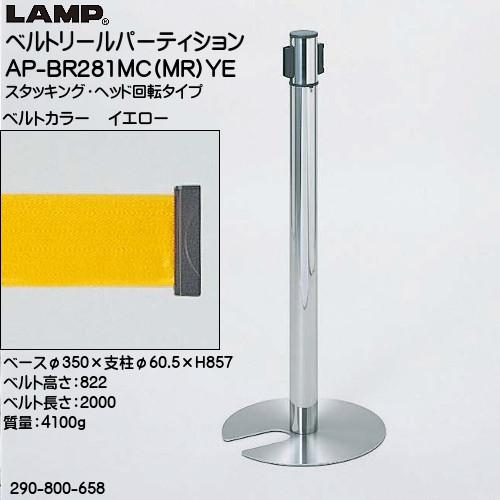 【エントリーでポイントさらに5倍】ベルトリールパーティション 【LAMP】 AP-BR281MC(MR)YE 支柱:ステン鏡面/ベース:ステンHL/ベルトカラー:イエロー ◇290-800-658