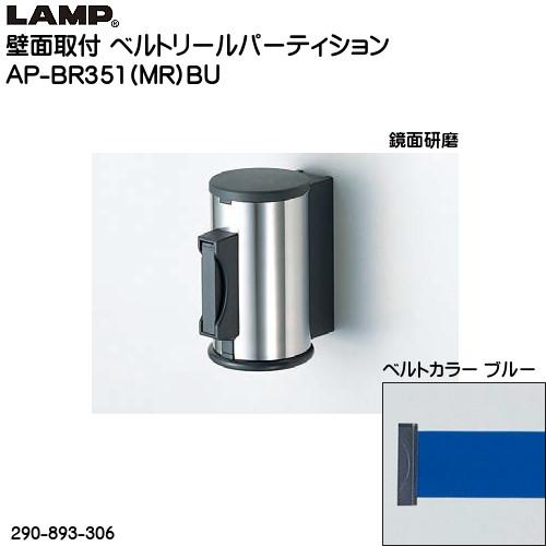 【エントリーでポイントさらに5倍】壁面取付ベルトリールパーティション 【LAMP】 AP-BR351(MR)BU スリットパイプ:ステン鏡面/ベルトカラー:ブルー ◇290-893-306