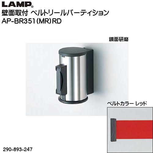 【エントリーでポイントさらに5倍】壁面取付ベルトリールパーティション 【LAMP】 AP-BR351(MR)RD スリットパイプ:ステン鏡面/ベルトカラー:レッド ◇290-893-247
