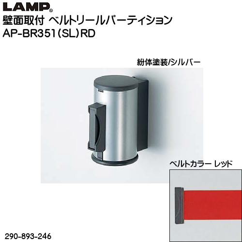 【エントリーでポイントさらに5倍】壁面取付ベルトリールパーティション 【LAMP】 AP-BR351(SL)RD スリットパイプ:鋼シルバー塗装/ベルトカラー:レッド ◇290-893-246