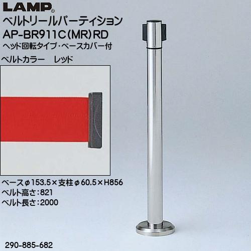 【エントリーでポイントさらに5倍】ベルトリールパーティション 【LAMP】 AP-BR911MC(MR)RD 支柱:ステン鏡面/ベース:ステンHL/ベルトカラー:レッド ◇290-885-682