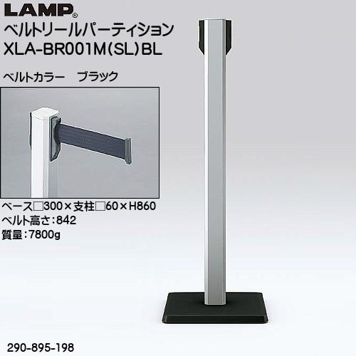 【エントリーでポイントさらに5倍】ベルトリールパーティション 【LAMP】 XLA-BR001M(SL)BL 支柱:シルバー/ベース:グレー/ベルトカラー:ブラック ◇290-895-198
