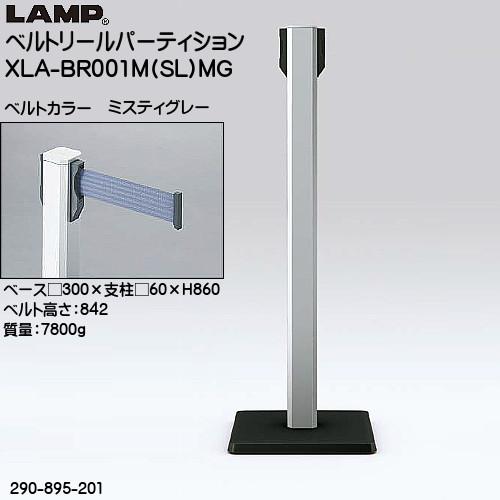 【エントリーでポイントさらに5倍】ベルトリールパーティション 【LAMP】 XLA-BR001M(SL)MG 支柱:シルバー/ベース:グレー/ベルトカラー:ミスティグレー ◇290-895-201