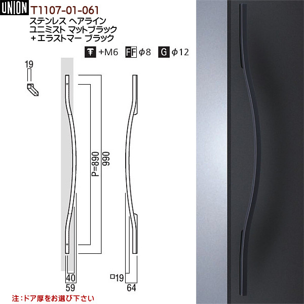 【エントリーでポイントさらに5倍】ドアハンドル 【ユニオン】 T1107-01-061 長さ:900mm