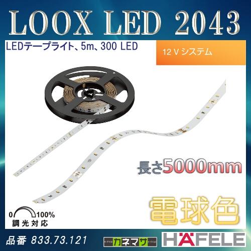 【エントリーでポイントさらに5倍】LOOX LED 2043 【HAFELE】 LED テープライト 5m 300 LED 12Vシステム 調光対応 電球色 833.73.121