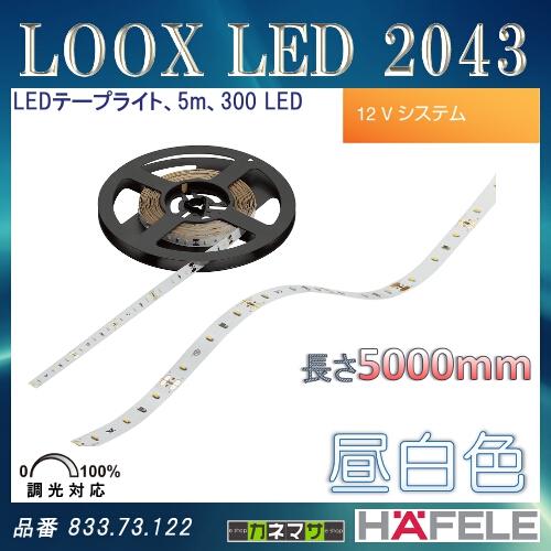 【エントリーでポイントさらに5倍】LOOX LED 2043 【HAFELE】 LED テープライト 5m 300 LED 12Vシステム 調光対応 昼白色 833.73.122