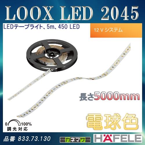 【エントリーでポイントさらに5倍】LOOX LED 2045 【HAFELE】 LED テープライト 5m 450 LED 12Vシステム 調光対応 電球色 833.73.130