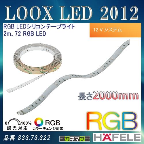 ★エントリーでポイント10倍 !★ LOOX LED 2012 【HAFELE】 LED シリコンテープライト 2m 72 RGB LED 12Vシステム 調光対応 調色対応 833.73.322
