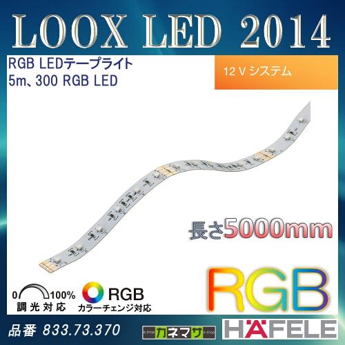 【エントリーでポイントさらに5倍】LOOX LED 2014 【HAFELE】 LED テープライト 5m 300 RGB LED 12Vシステム 調光対応 調色対応 833.73.370
