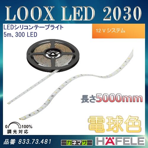 【エントリーでポイントさらに5倍】LOOX LED 2030 【HAFELE】 LED シリコンテープライト 5m 300 LED 12Vシステム 調光対応 電球色 833.73.481