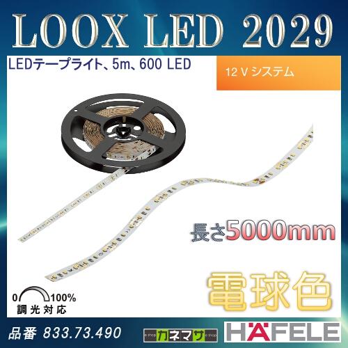 ★エントリーでポイント10倍 !★ LOOX LED 2029 【HAFELE】 LED テープライト 5m 600 LED 12Vシステム 調光対応 電球色 833.73.490
