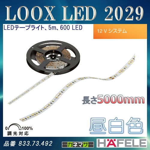 【エントリーでポイントさらに5倍】LOOX LED 2029 【HAFELE】 LED テープライト 5m 600 LED 12Vシステム 調光対応 昼白色 833.73.492