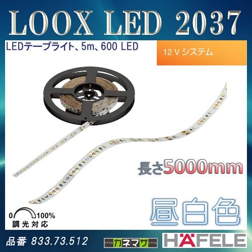 【エントリーでポイントさらに5倍】LOOX LED 2037 【HAFELE】 LED テープライト 5m 600 LED 12Vシステム 調光対応 昼白色 833.73.512