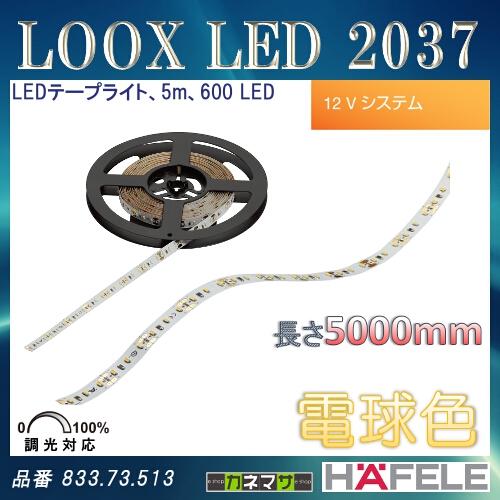 【エントリーでポイントさらに5倍】LOOX LED 2037 【HAFELE】 LED テープライト 5m 600 LED 12Vシステム 調光対応 電球色 833.73.513