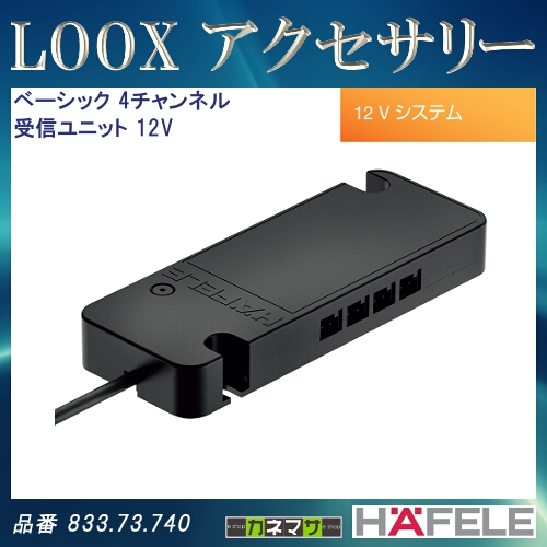 【エントリーでポイントさらに5倍】LOOX アクセサリー 【HAFELE】 ベーシック 4チャンネル 受信ユニット 12Vシステム用 833.73.740