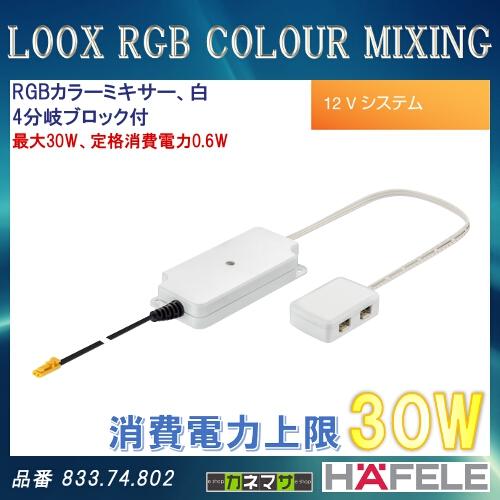 【エントリーでポイントさらに5倍】LOOX RGB COLOUR MIXING 【HAFELE】 RGB カラーミキサー 白 4分岐ブロック付き 833.74.802