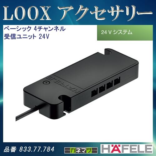 【エントリーでポイントさらに5倍】LOOX アクセサリー 【HAFELE】 ベーシック 4チャンネル 受信ユニット 24Vシステム用 833.77.784