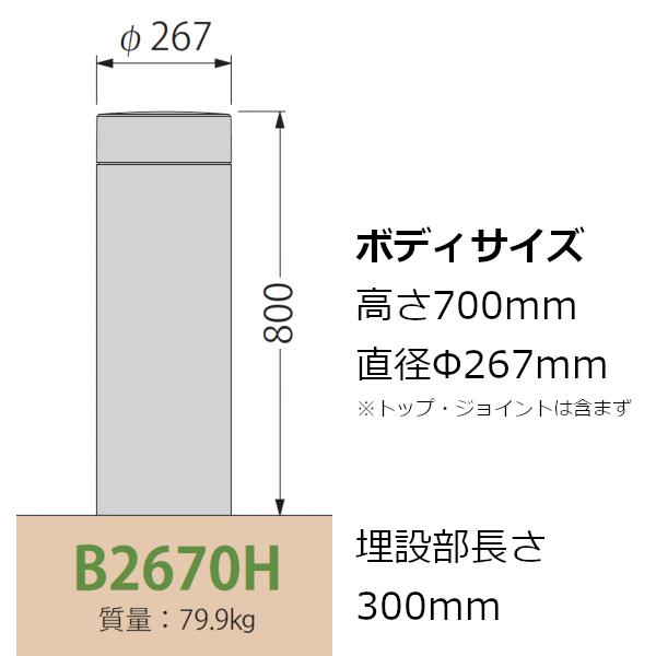 車止めプレーン型ボディカネソウGシリーズB2670H-SJ-TD脱着ロックなしジョイント付直径φ267mmトップ:円柱型(H)1本売り