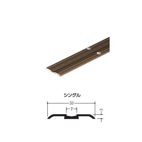 アルミホームフロアレール 【イーグル】 ハマクニ シングル 4000mm ライトアンバー(BR) 【60本梱包売り】 433-016