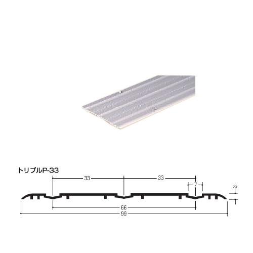 アルミホームフロアレール 【イーグル】 ハマクニ トリプルP-33 3000mm シルバー(SV) 【10本梱包売り】 433-055