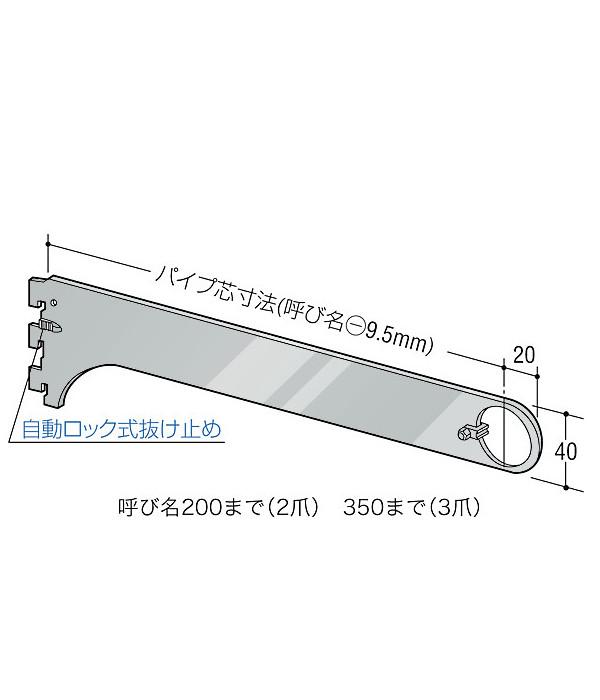 ハンガー 用ブラケットで多彩な 至高 お気に入り レイアウト を ブラケット サイズ:270mm A-80S ロイヤル 外々用 クロームめっき