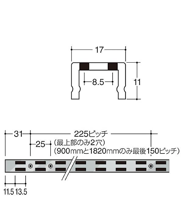 立上り寸法11mm チャンネル型 棚柱 支柱 ダブルタイプ  チャンネルサポート 棚柱 【 ロイヤル 】クロームめっき AWF-5 -1820サイズ1820mm【17×11mm】ダブルタイプ『日時指定・代引は不可』
