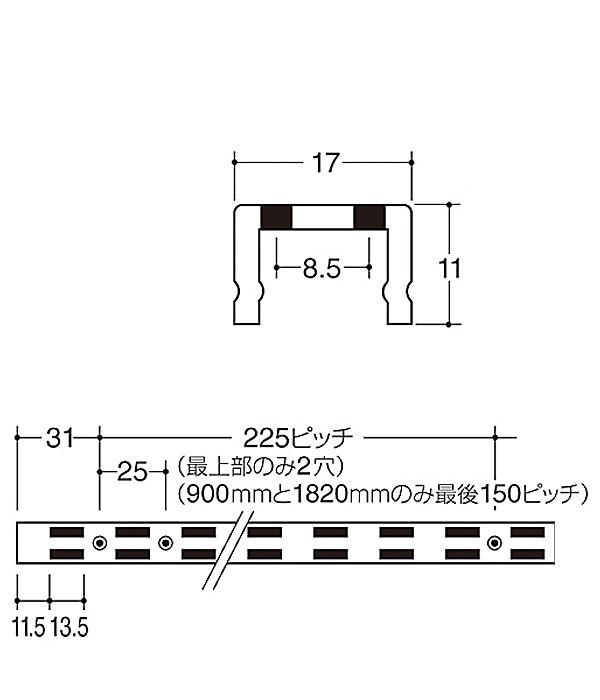 立上り寸法11mm 期間限定で特別価格 チャンネル型 棚柱 支柱 ダブルタイプ チャンネルサポート 17×11mm -1500サイズ1500mm AWF-5 ロイヤル Aホワイト塗装 在庫一掃