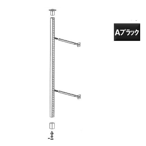 背面ダブルアームセット□50【ロイヤル】 SHW-S50-400-2800 Aブラック