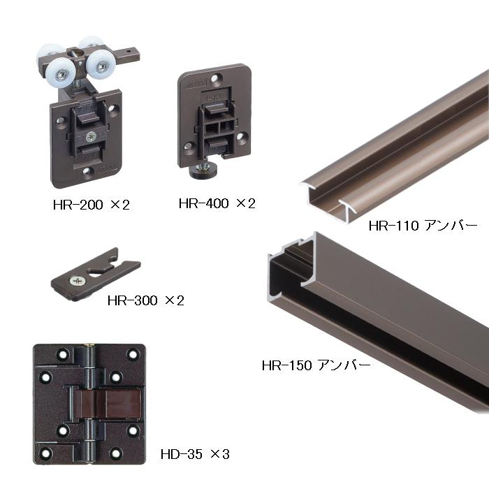 標準HR-200使用折戸 1組用セット品 【アトム】 アンバーレール長さ900mm用
