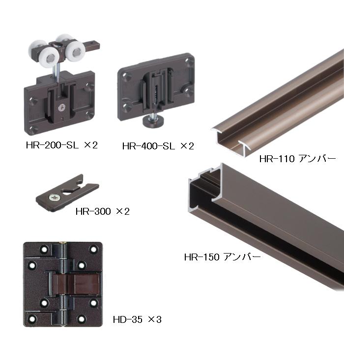 薄扉用HR-200-SL使用折戸 1組用セット品 【アトム】 アンバーレール長さ900mm用