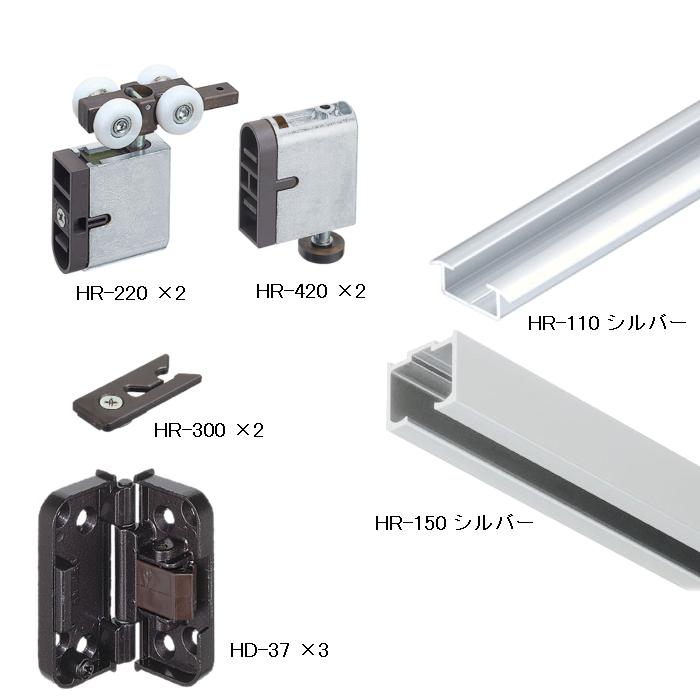 標準HR-220使用折戸 1組用セット品 【アトム】 アンバーレール長さ900mm用