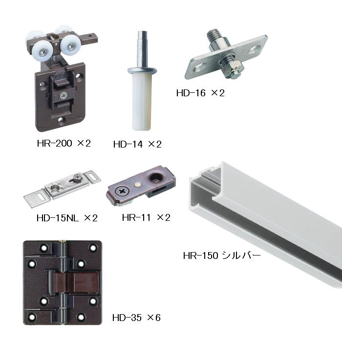 軸吊ハンガー式(下部レールなし)使用折戸 2組用セット品 【アトム】 シルバーレール長さ1800mm用