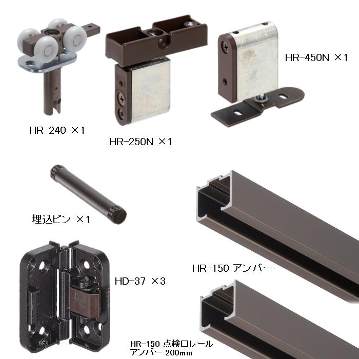 引込み折戸HR-240使用 セット品 【アトム】 アンバーレール長さ900mm用