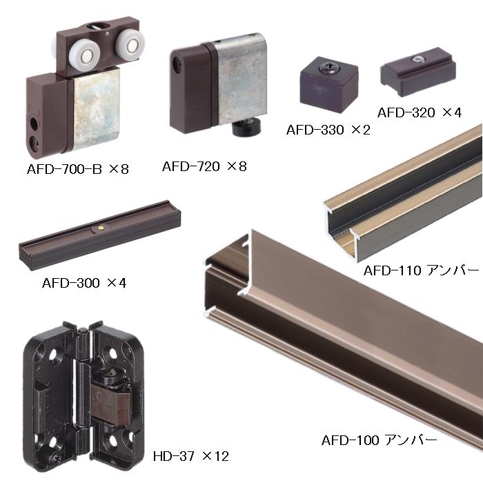 標準AFD-700使用折戸 4組用セット品 Bタイプ 【アトム】 アンバーレール長さ3600mm用
