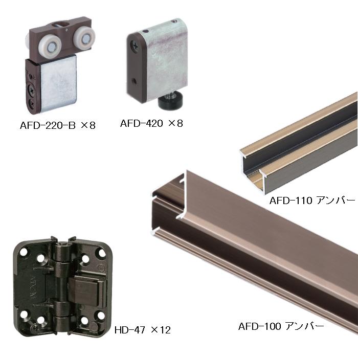 標準AFD-700使用折戸 4組用セット品 Cタイプ 【アトム】 アンバーレール長さ3600mm用