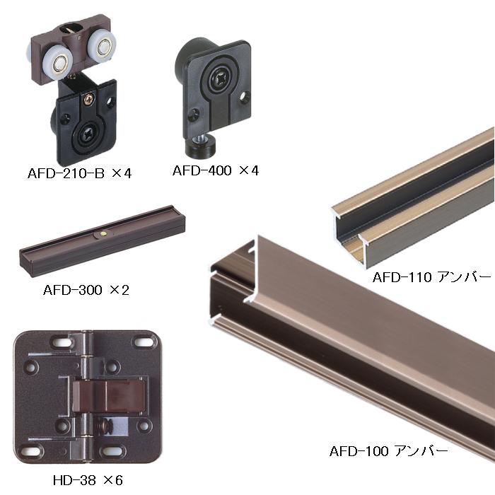標準AFD-210使用折戸 2組用セット品 Aタイプ 【アトム】 アンバーレール長さ1800mm用