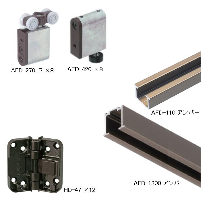 標準AFD-770使用折戸 4組用セット品 Cタイプ 【アトム】 アンバーレール長さ3600mm用