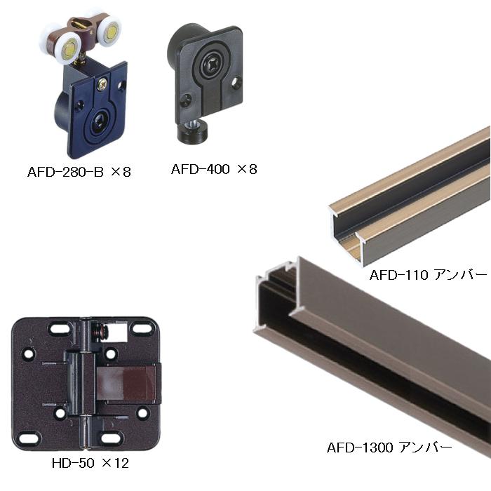 標準AFD-280使用折戸 4組用セット品 Cタイプ 【アトム】 アンバーレール長さ3600mm用