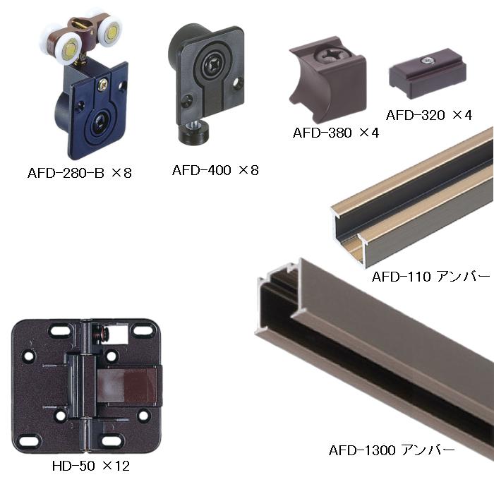 標準AFD-280使用折戸 4組用セット品【アトム】 Eタイプ【アトム】 アンバーレール長さ3600mm用, 100%の保証:f9260c71 --- officewill.xsrv.jp