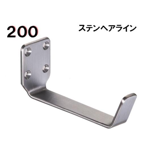 ステンレスワイドフック 【白熊】 WB ST-201-200-HL サイズ:6t×D200×H80 ヘアライン箱売品:6個入り