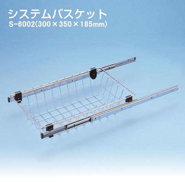 システムバスケット(レール付)【ATOM】 S-6002 バスケット:SUS304電解研磨 W259-270×D350×T185