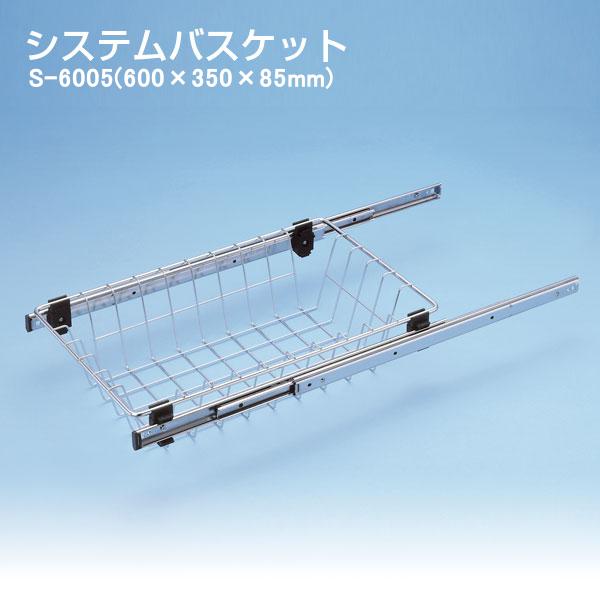 システムバスケット(レール付)【ATOM】 S-6005 バスケット:SUS304電解研磨 W559-570×D350×T85