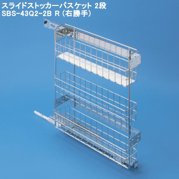 スライドストッカーバスケット【ATOM】 SBS-43Q2-2BR 右勝手・バスケット:2段 ソフトクローズ機構付