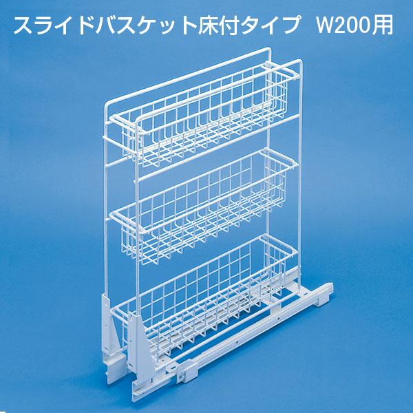 スライドバスケット床付タイプ【ATOM】 W200用 W155×D454×H546