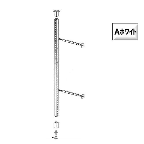 対面ダブルアームセット□50【ロイヤル】 STW-S50-350-2800 Aホワイト